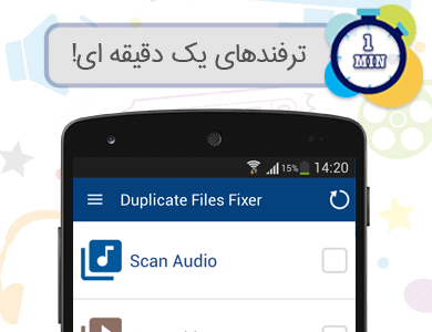 اپلیکیشن Duplicate files fixer
