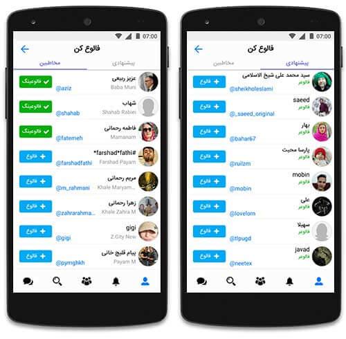 شبکه اجتماعی برای ایرانیان