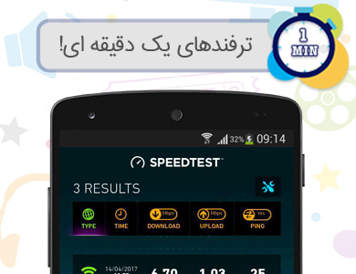 اپلیکیشن Speedtest